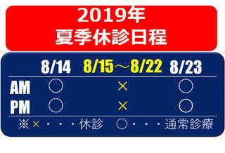 藤田眼科2019夏季休診日程.jpg